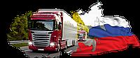 Вантажні перевезення Україна-Росія, фото 1