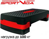 Степ-платформа 2-ступенчатая SportVida SV-HK0107