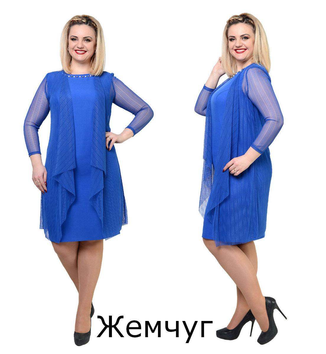 Женский нарядный костюм платье+легкий жакет, р. 48,50,52,54