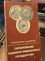 Образование единого румынского государства. Джуреску. Бухарест. 1971.