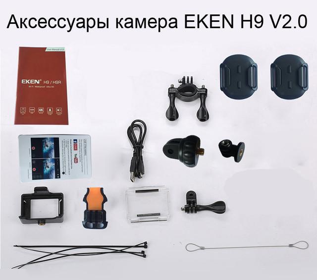 Аксесуари для EKEN H9