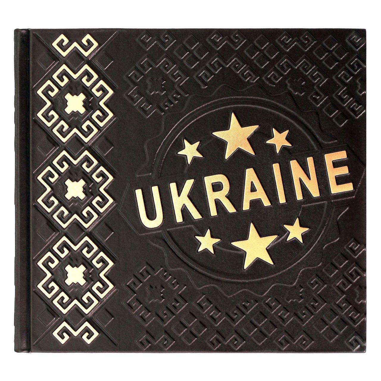 """Книга в шкіряній палітурці """"Україно, я люблю тебе! Ukraine, i love you!"""""""