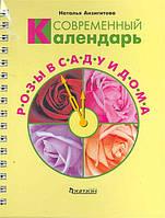 Современный календарь. Розы в саду и дома