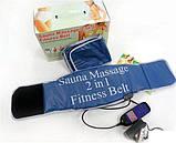 Пояс Сауна Масажер Sauna Massage 2 in 1 Fitness Belt, фото 5