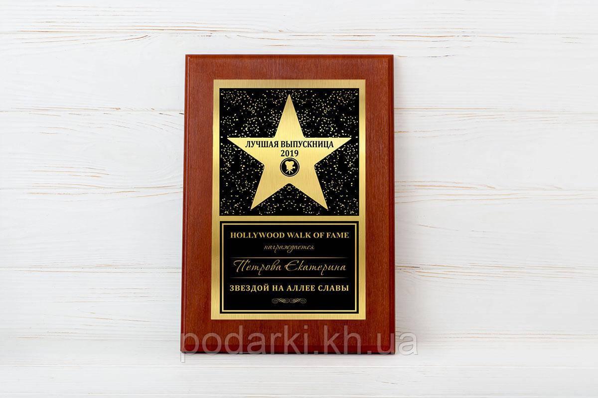 Наградная именная звезда для выпускницы 2019 года