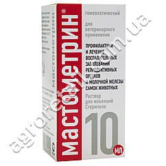 Мастометрин 10 мл