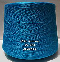 Слонимская пряжа для вязания в бобинах - полушерсть № 074 - БИРЮЗА- 1,25кг