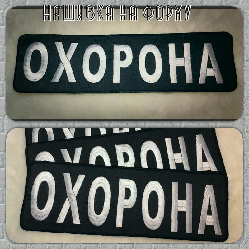 """Нашивка """"Охорона"""" - Мастерская подарков """"Елка"""" в Днепре"""