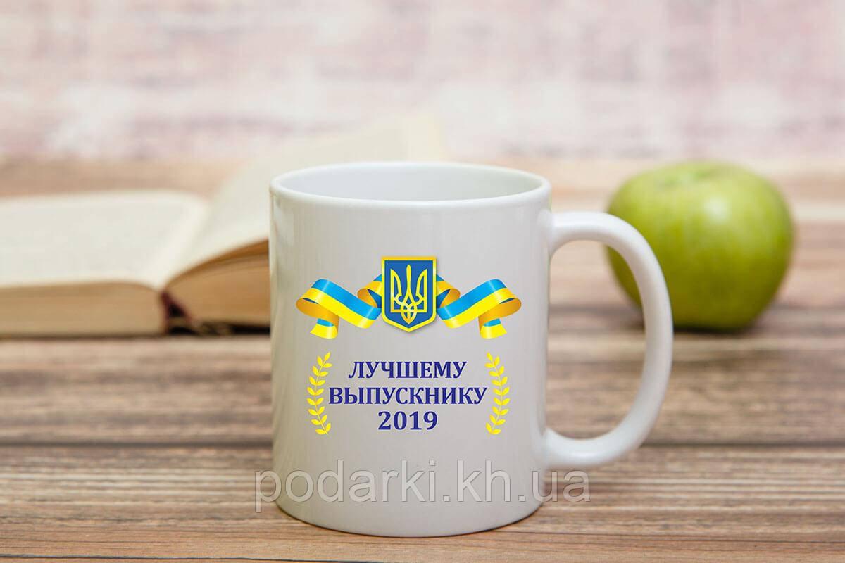 Чашка Лучшему выпускнику 2019