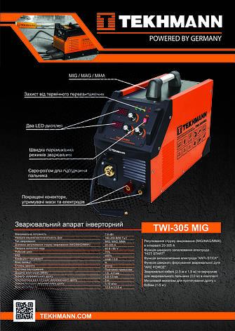 Cварочный полуавтомат Tekhmann TWI-305 MIG, фото 2
