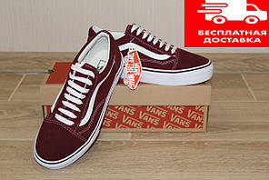 "Кеды унисекс Vans Old Skool Bordeaux ""Бордовые с белой полосой"""