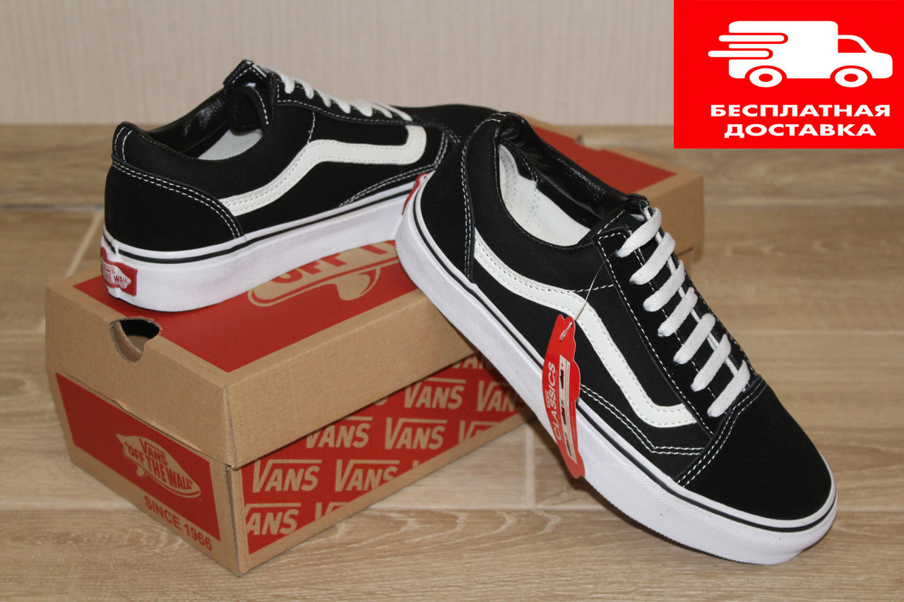 Кеды мужские Vans old skool black/white классика натуральная замша 42 размер
