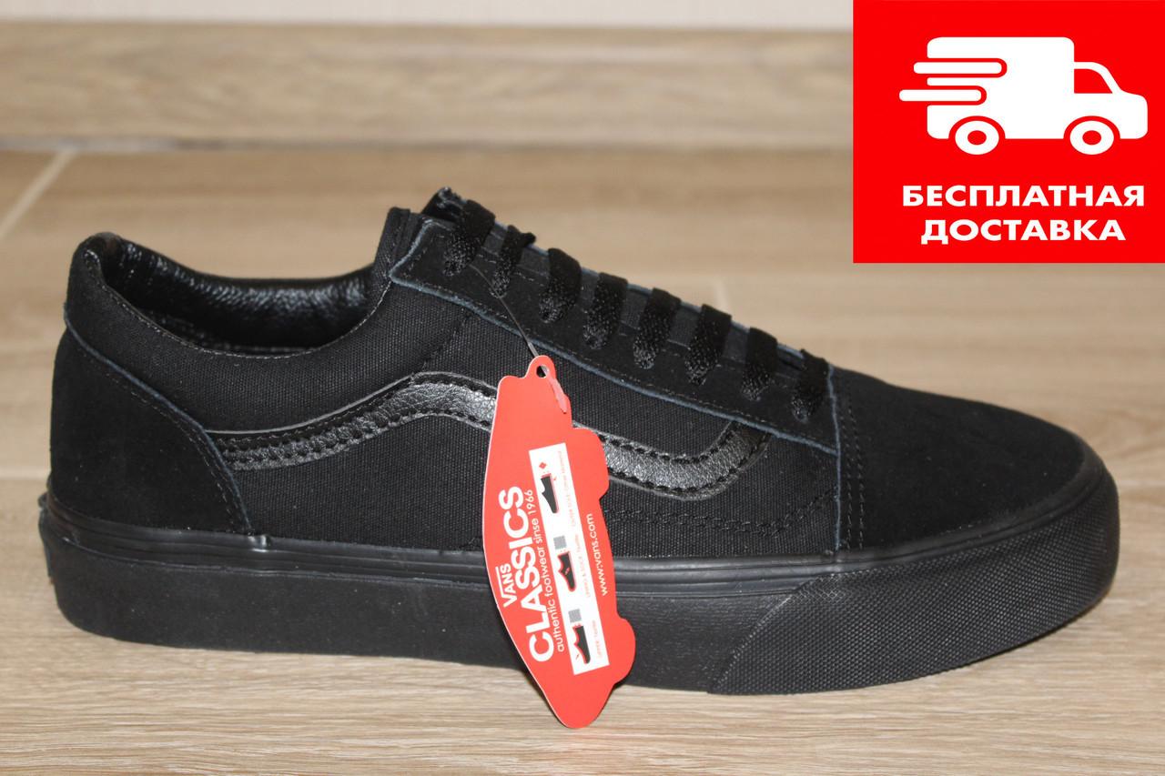 Мужские кеды Vans Old skool mono black (черные) 41 размер