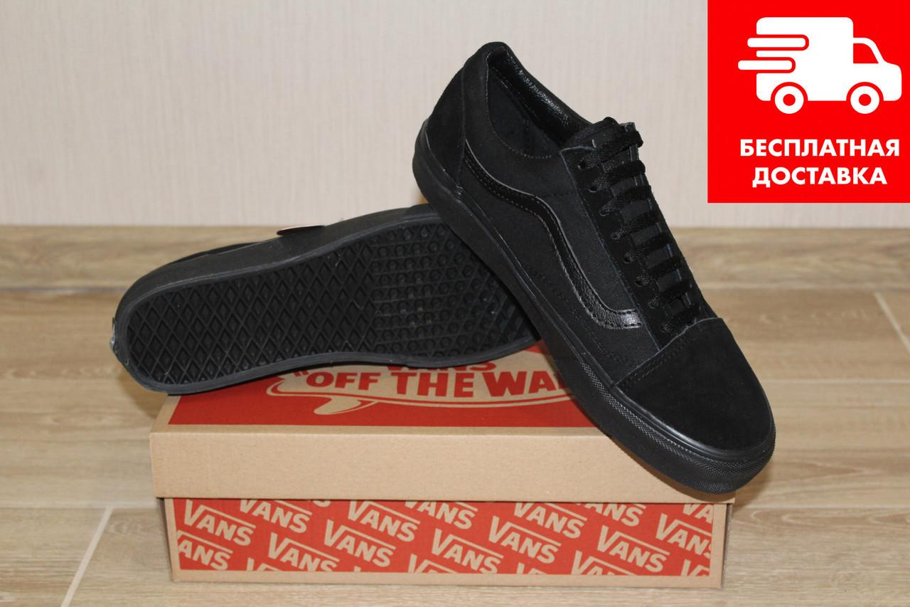 Мужские кеды Vans Old skool mono black (черные) 43 размер