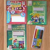 Комплект робочих зошитів для 3 класу Читання, Основи здоров'я, Я і Україна