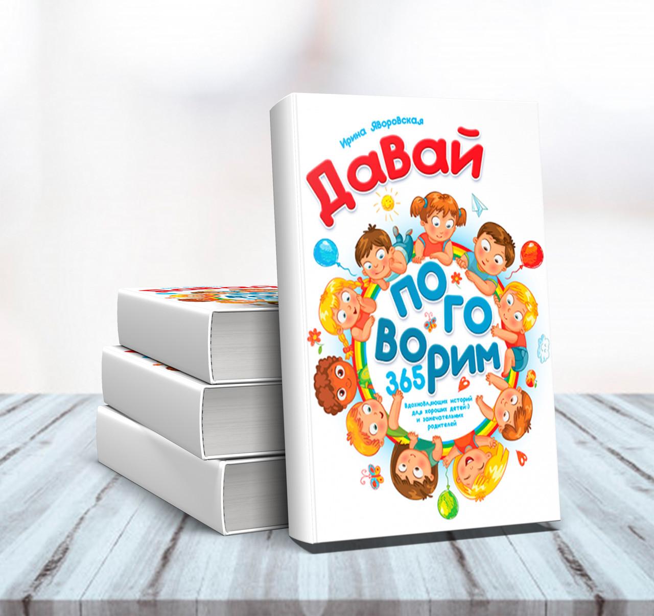 """""""Давай поговорим. 365 вдохновляющих историй для хороших детей и замечательных родителей"""" Ирина Яворская"""