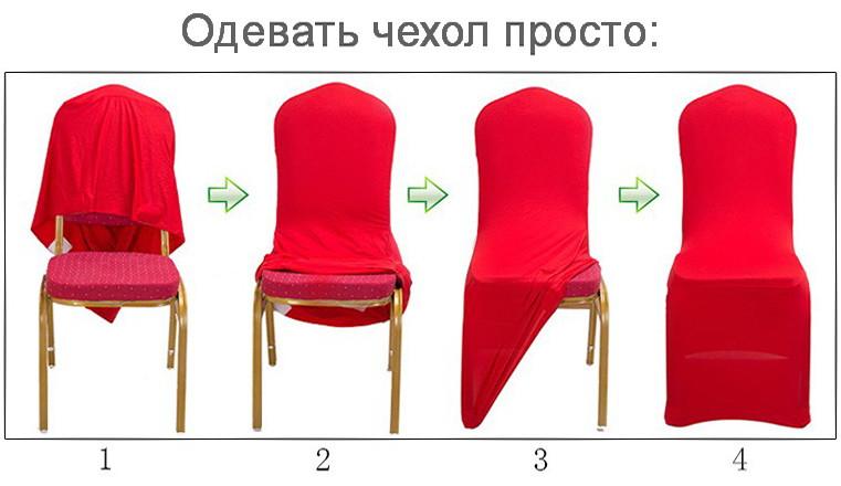 Купить ткань для чехла на стул сп кострома совместные покупки главная страница