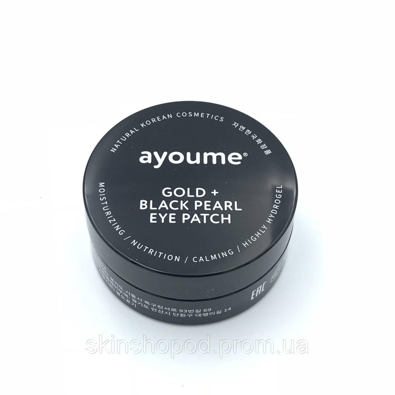Патчи для глаз с золотом и черным жемчугом Ayoume GOLD+BLACK PEARL EYE PATCH - 60 шт.