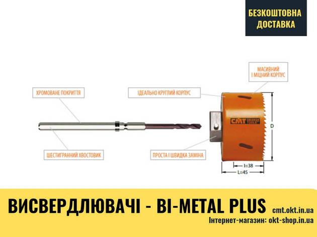 Биметаллические коронки - Bi-Metal Plus 551-168 168x55x25x35x75 BIM, фото 2