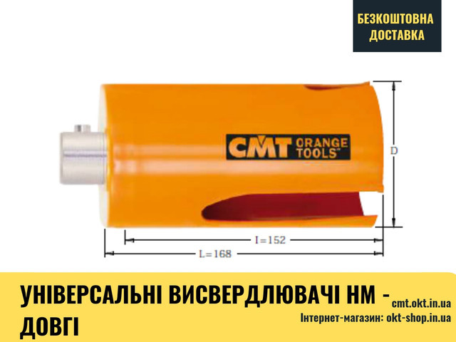 Универсальный высверливатель (коронка) удлиненный 553-070 70x500x350x350x300 HM