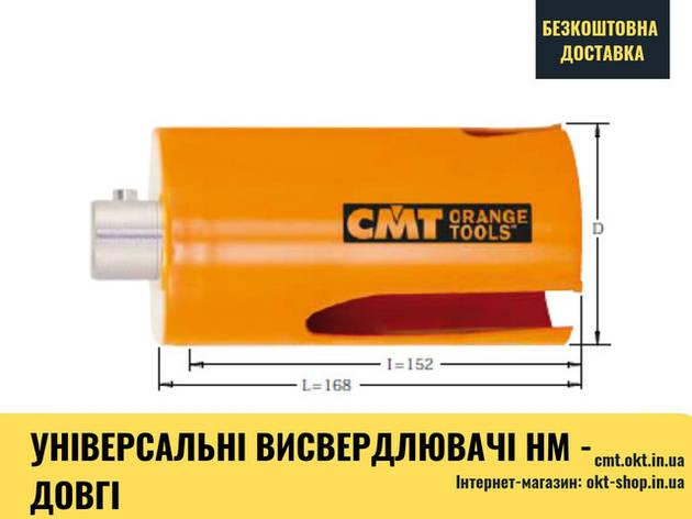 Универсальный высверливатель (коронка) удлиненный 553-080 80x300x250x250x200 HM, фото 2
