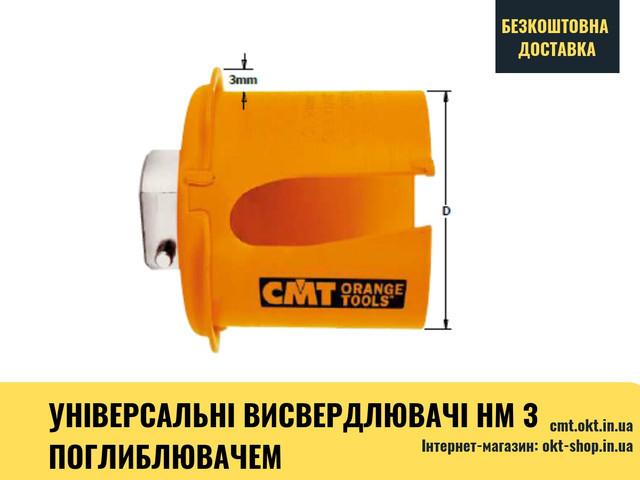 """Центрующее корончатое сверло для я Ø32 (1-1/4"""") и больше 550-HW2XL HM"""