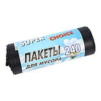 Пакет для мусора Super Luxe 120*150/240л черный 10 шт.(Ромашка)