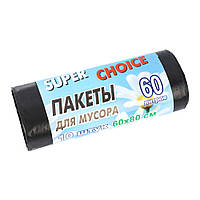 Пакет для мусора Super Choice 60*80/60л черный 10 шт.