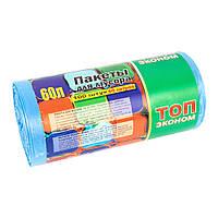 Пакет для мусора Топ эконом 60 л. 100 шт. голубой