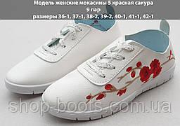 Женские мокасины оптом. 36-42 рр.  Модель женские мокасины 5 красная сакура
