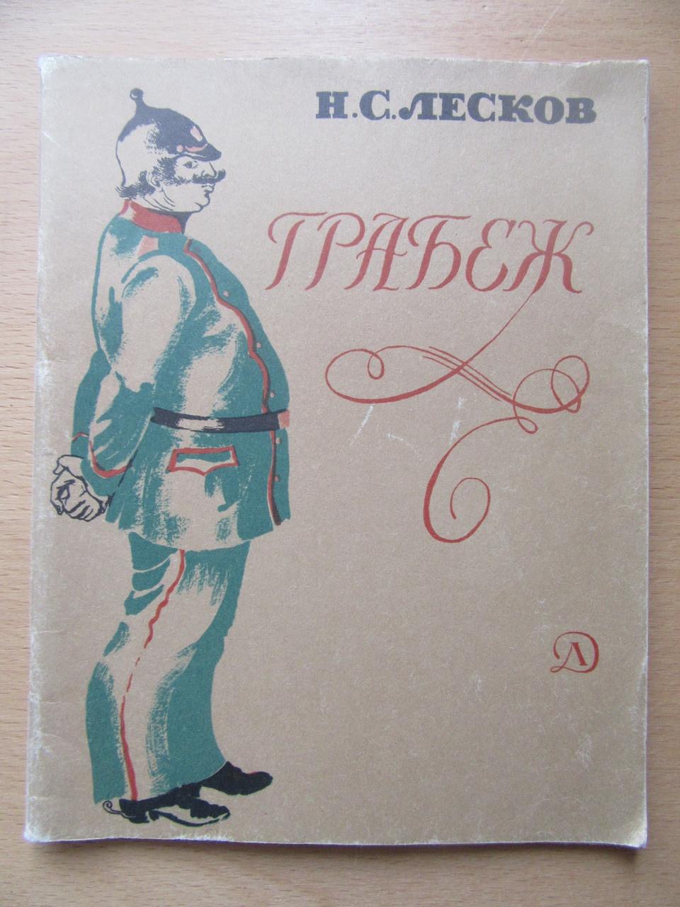Н.С.Лесков. Грабёж (рассказ)