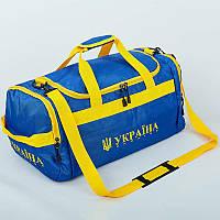 Сумка спортивная Украина GA-3 (сумка для спортзала): размер 52x28x23см