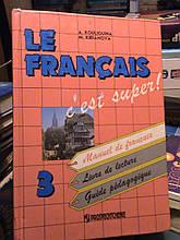 Кулігіна. Твій друг французька мова. 3 клас. М., 1997.