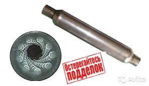 Стронгер пламягаситель резонатор катализатор 55х300