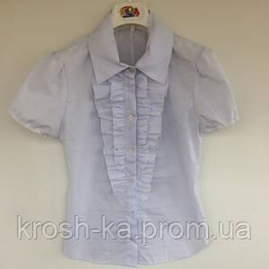 Блуза школьная для девочки короткий рукав (158 размер) Kinder Украина 65499
