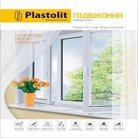 Подоконники Plastolit (пластолит) белый матовый 100мм