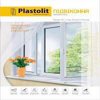 Подоконники Plastolit (пластолит) белый матовый 100мм, фото 1