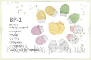 Царапки для новорожденных (Bembi)Бемби Украина ассорти ВР 1/10