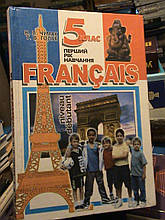 Чумак. Голуб. Французська мова. 5 клас. Перший рік навчання. К., 2009.