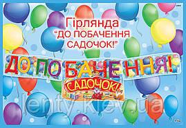 Гірлянда шкільна «До побачення дитячий садок» укр мова 1,5 м