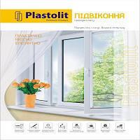 Подоконники Plastolit (пластолит) белый глянец 600мм