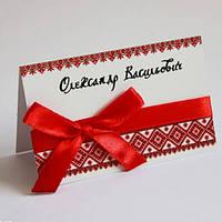Банкетні картки на українське весілля. Банкетные карточки на украинскую свадьбу