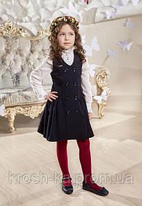 Сарафан школьный для девочки Кейтлин (128,140р) (Suzie)Сьюзи Украина чёрный СФ-74701