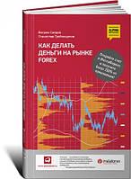 Как делать деньги на рынке Forex. Станислав Гребенщиков, Ваграм Саядов