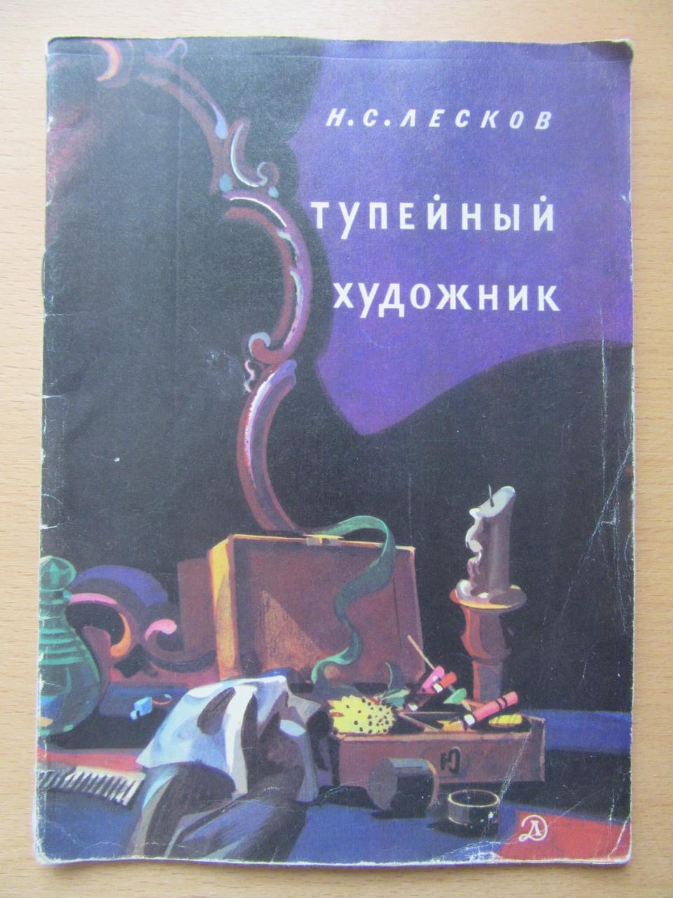 Н.С.Лєсков. Тупейний художник