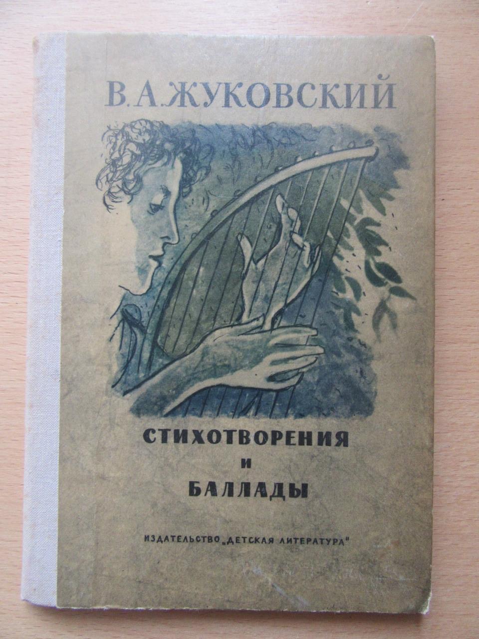 В.А.Жуковский. Стихотворения и баллады