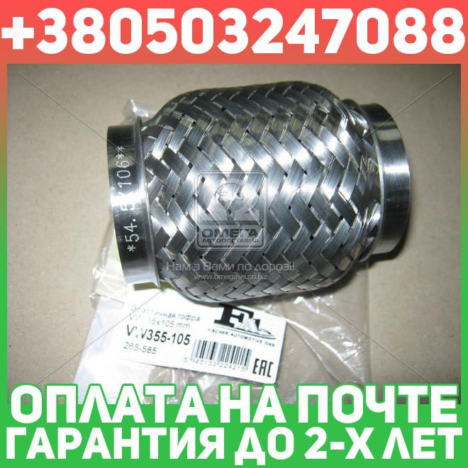 ⭐⭐⭐⭐⭐ Гофра эластичная 55x105 mm (производство  Fischer)  VW355-105