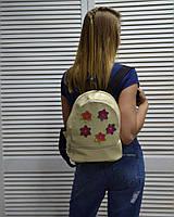 Молодежный рюкзак «Цветочки» бежевого цвета