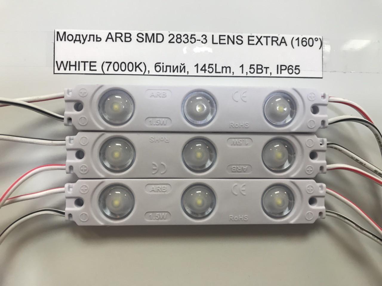 Модуль ARB SMD 2835-3 LENS (160°) WHITE (7000K), білий, 70Lm, 0,72Вт, IP65