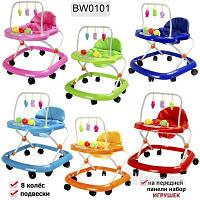 Ходунки детские с погремушками Китай BW0111